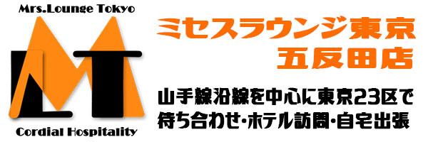 系列 ミセスラウンジ東京 五反田店