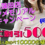 蒲田人妻デリヘル 5000円割引 オープン記念