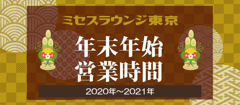 年末年始の営業案内2020-2021